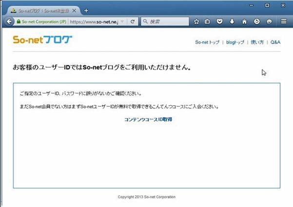 so-net ブログ